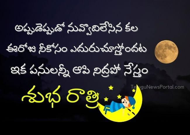 Good Night Messages In Telugu