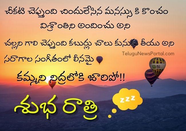 good night quotes telugu