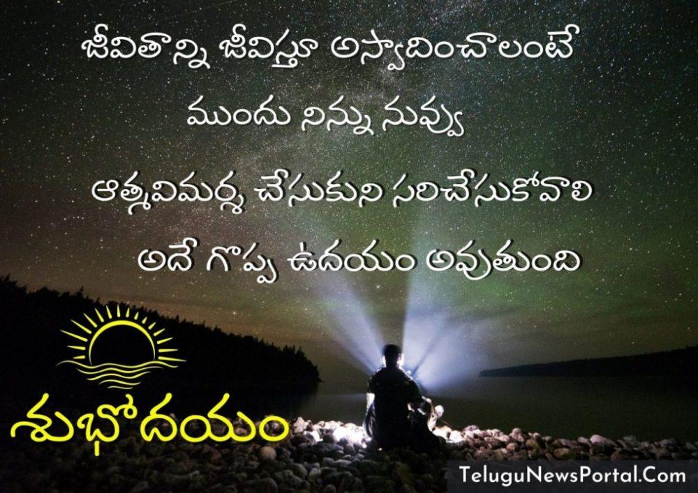 good morning quotes telugu 2021