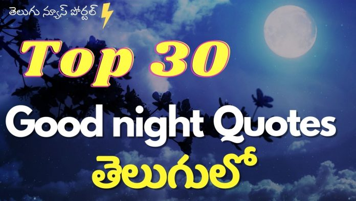 Good Night Messages In Telugu 2021