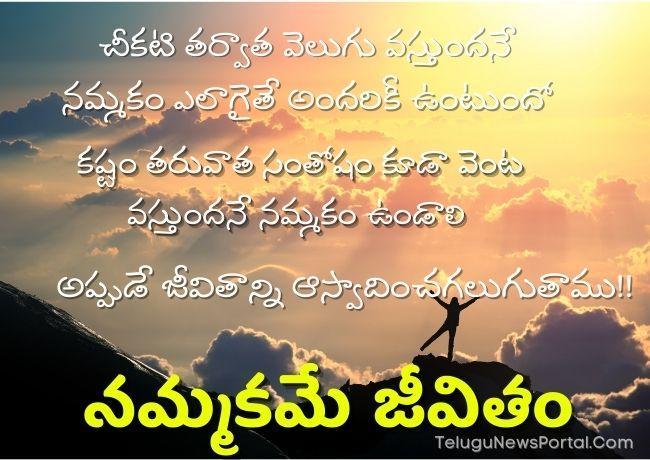 nammakam quotes in telugu images
