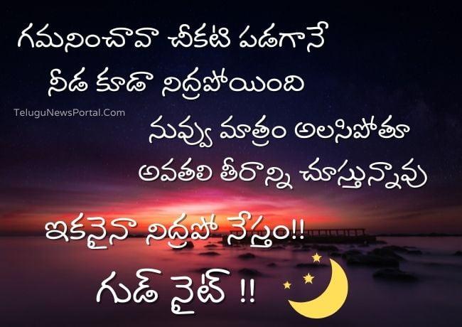good night quotes telugu 2021