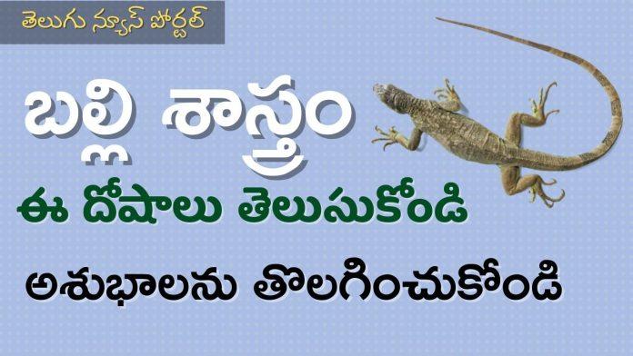 balli sastram in telugu for female and male 2021