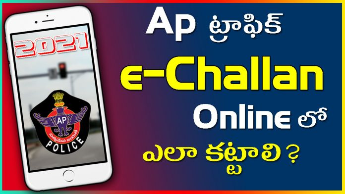 how to pay e challan online in ap