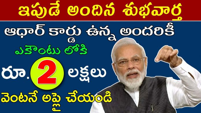 How To Apply e shram Card Online In Telugu 2021