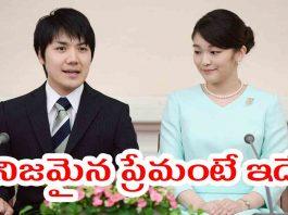japan princess mako married to common man