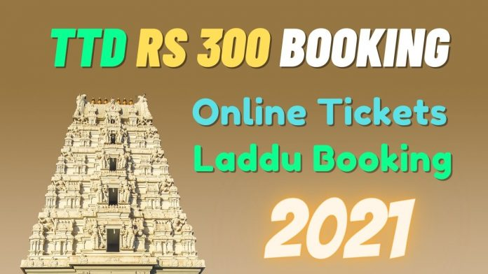 how to book ttd 300 rs ticket online